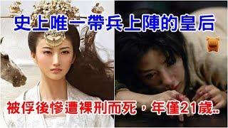 史上唯一一位帶兵上陣的皇后,被俘後拒降慘遭裸刑而死,年僅21歲..!【楓牛愛世界】