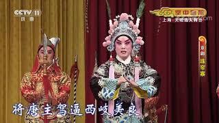《CCTV空中剧院》 20191104 京剧《珠帘寨》 1/2| CCTV戏曲