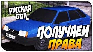 Играю на сервере GTA Roleplay | Criminal Russia 02 #1 Ищю работу и получаю права