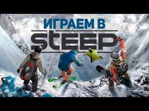 Играем в Steep. Что завезли в бета версию?