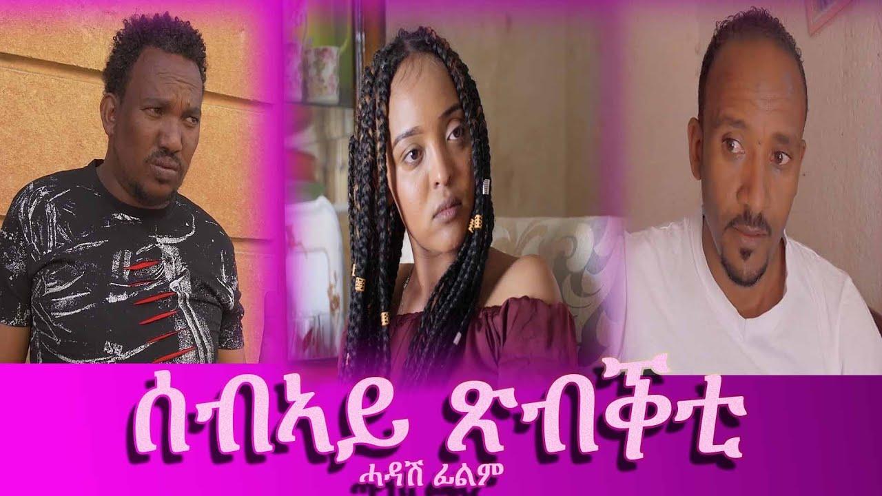 Download Eritrean Comedy 2020 Sebay Tsbkti