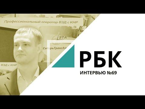 Компания STA «СибирьТрансАзия»   «Интервью» №69_от 11.03.2020 РБК Новосибирск