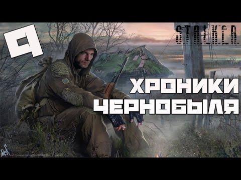 Stalker Chernobyl Chronicles Прохождение - Часть#9[Уничтожение отряда Тора и Финал Мода]