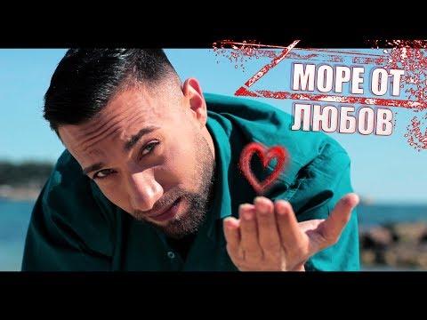 AX Dain - More Ot Lyubov / Море От Любов (Official Video)