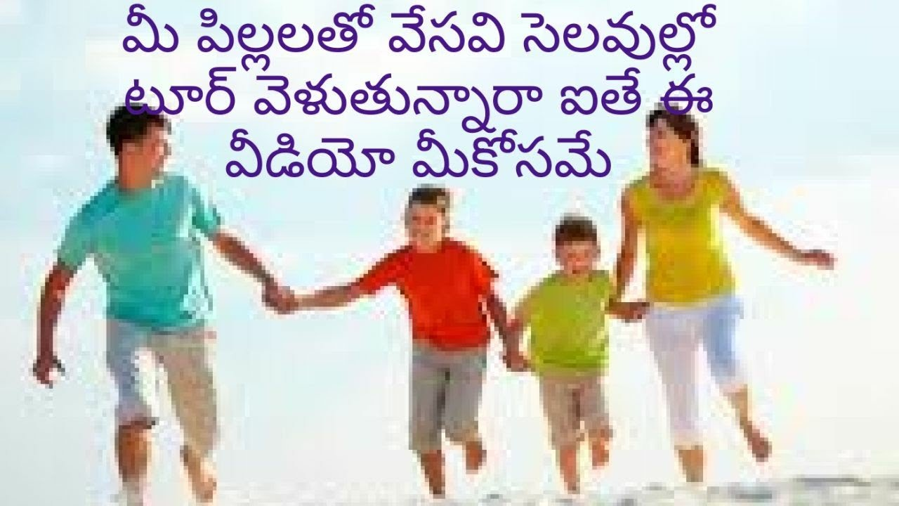 Summer vacations Telugu tips, holiday trip Telugu,