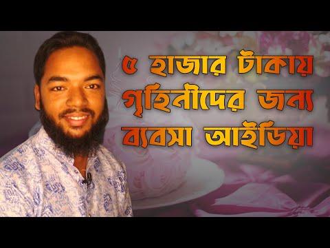 ভাল লাগার মত ব্যবসা আইডিয়া | small & unique business ideas in Bangla | birthday cake business