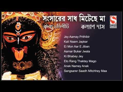 Kalyan Das | Bengali Devotional | Shyama Sangeet | Sangsarer Saadh Mitchhey Maa | Kali Songs