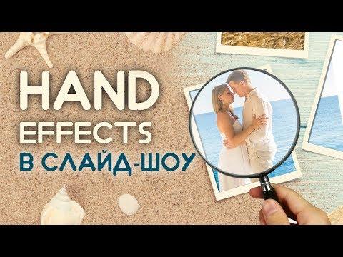Hand Effects: оживляем слайд-шоу