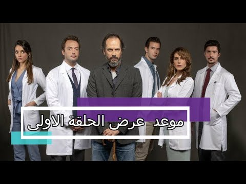 """الحلقة الاولى من مسلسل """"حكيم اوغلو""""Hekimoğluموعد عرض"""