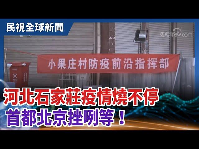 【民視全球新聞】河北石家莊疫情燒不停 首都北京挫咧等! 2021.01.17