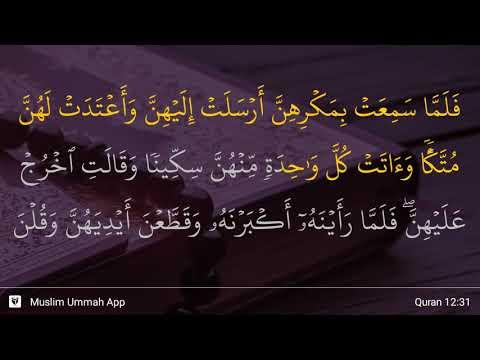 Yusuf Ayat 31