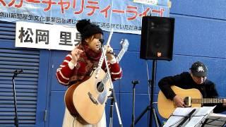 2012年1月7日 川崎銀座街バスカーライブでの松岡里果さん「♪向日葵」・...