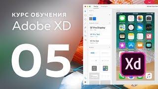 Уроки Adobe XD / № 05   Кликабельные прототипы
