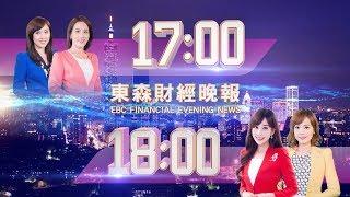東森財經晚報 晚間17:00、18:00請鎖定東森財經台57頻道! Video