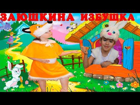 ЗАЙКИНА ИЗБУШКА Дети играют сказку Зайкина избушка Театр для детей Зайкина избушка с Артёмом и Лизой