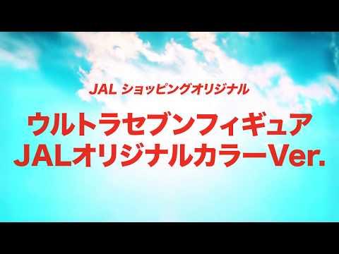 「ウルトラセブン フィギュア JALオリジナルカラーVer.」発売