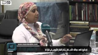 مصر العربية |  الدكتورة ناهد عبدالله: اﻷدب كان يخدم الفكر الشيوعى فى فترة ما