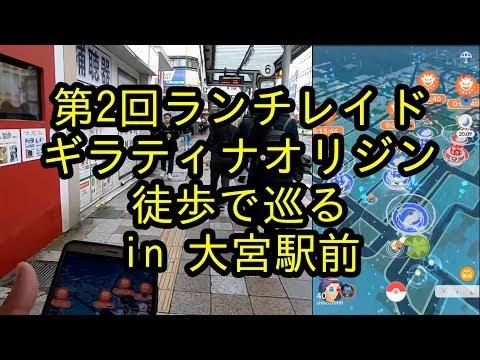 【ポケモンGO】第2回ランチレイドはギラティナオリジン、雨の中を徒歩で巡る! in 大宮駅前