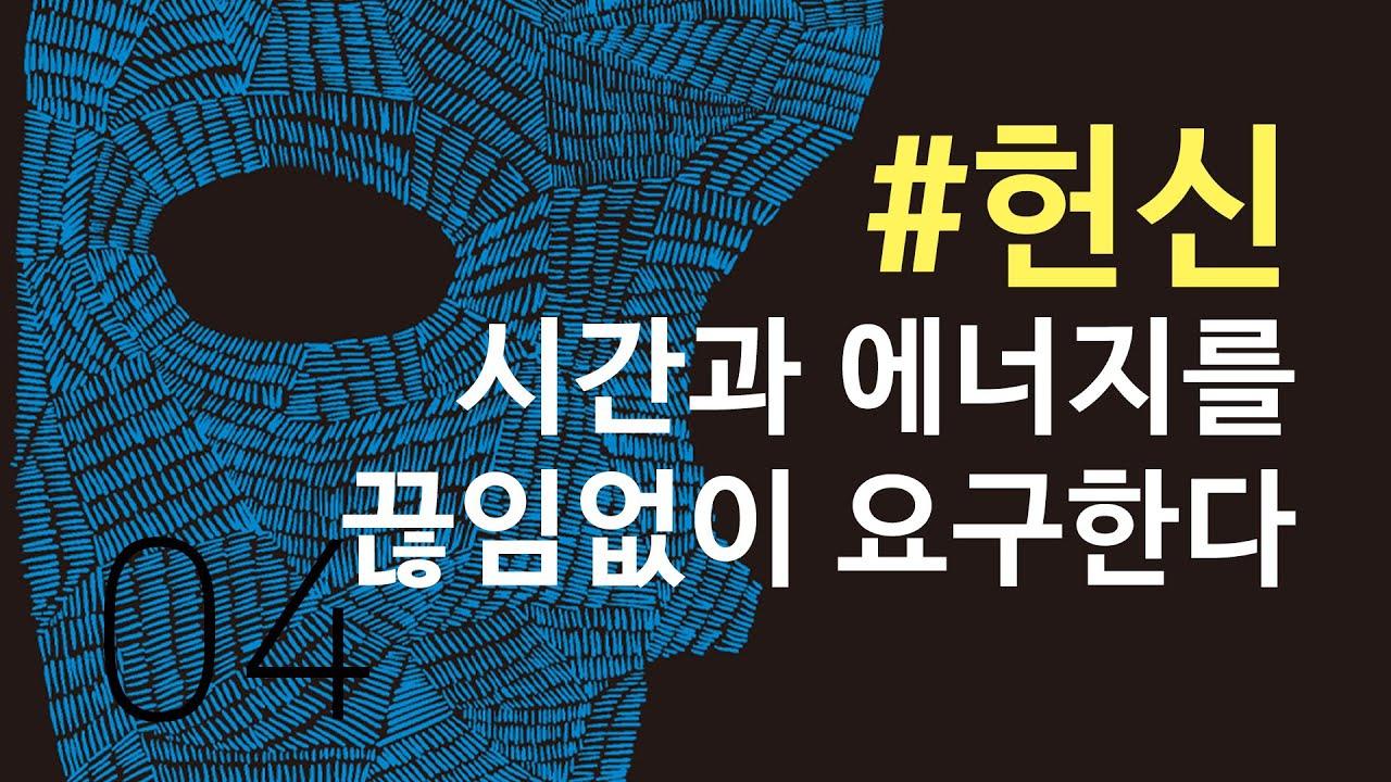 [ #위조된각인 ] 04.헌신_시간과 에너지를 끊임없이 요구한다_첫 번째 각인/숨이 막히는_김형국 목사