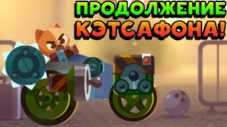 ПРОДОЛЖАЕМ КЭТСАФОН!   CATS  Crash Arena Turbo Stars