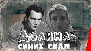 Долина Синих скал (1956) фильм