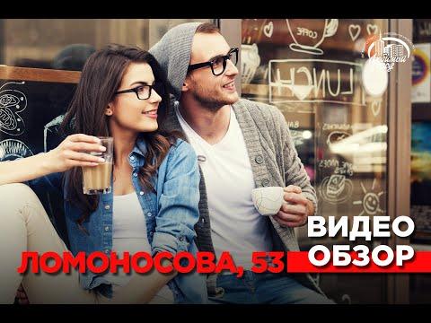 Евротрёшка ул. Ломоносова 53