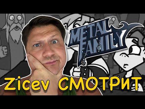 Zicev СМОТРИТ ► Metal family Сезон 1 Серия 8