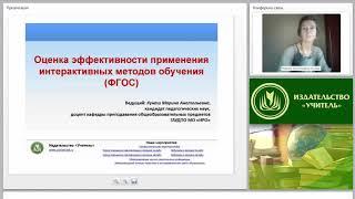 Оценка эффективности применения интерактивных методов обучения (ФГОС)