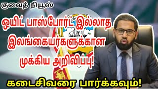 ஒயிட் பாஸ்போர்ட்டுக்கான இலங்கை தூதரகத்தின் முக்கிய அறிவிப்பு   Kuwait Tamil update   Lifestyle Tamil