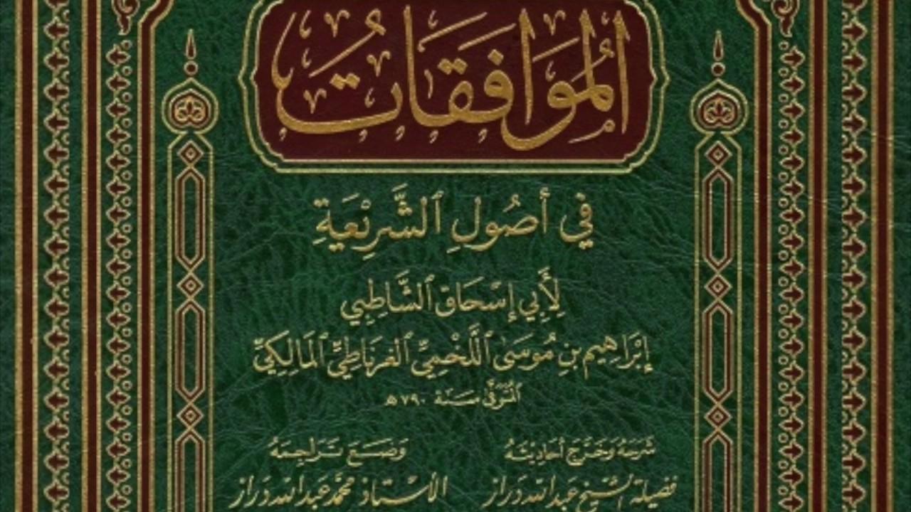 كتاب المقاصد للشاطبي pdf