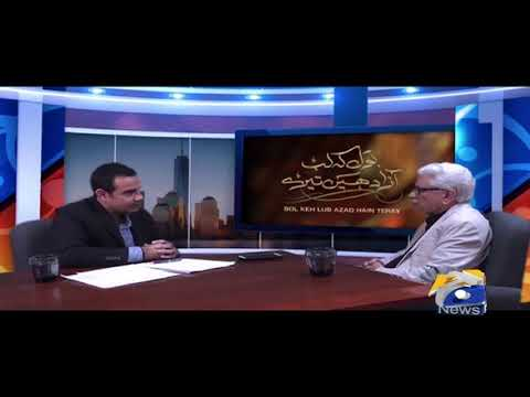 Bol Kay Lab Azad Hain Teray Exclusive Interview with Javed Ahmad Ghamidi - Part 01