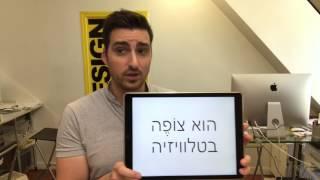 Apprendre l'hébreu - traduction de la tikva - débuter avec