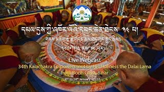 Live Webcast of 34th Kalachakra Empowerment. Day 7 Part 1 Ritual Prayers