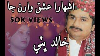 Ishara Ishq Waran jaa | Khalid Hussain Bhatti | Sindhi Hits