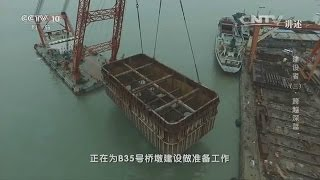 CCTV Documentary:Pingtan Strait Cross-Sea Bridge Construction平潭海峡公铁两用跨海大桥施工纪录片