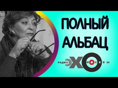 Кино как политика   Полный Альбац   радио Эхо Москвы