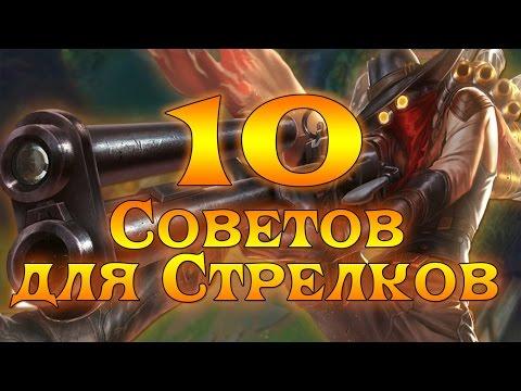видео: 10 Советов для стрелков [Лига Легенд]