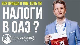 Дубай налоги : Есть ли налоги в ОАЭ?(Интересует бесплатная консультация по бизнесу в Дубае ОАЭ? ▻ ЗАХОДИТЕ НА САЙТ! ▻ http://www.uae-consulting.com ↓↓↓↓↓↓..., 2016-11-25T21:10:49.000Z)