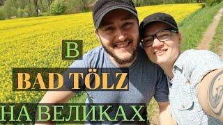 видео Бад-Тёльц