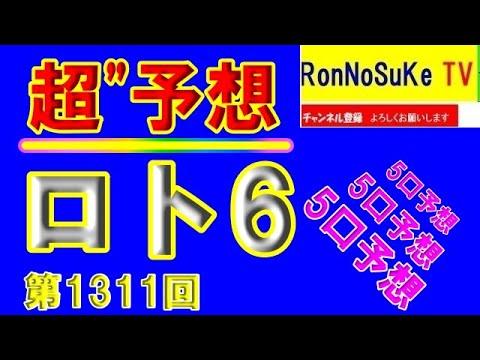 【ロト6】第1311回 予想数字!!
