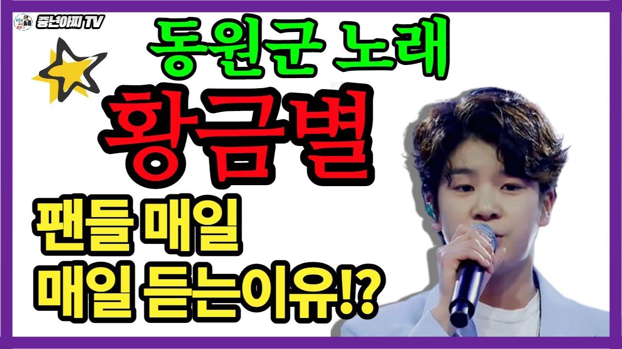 정동원,뮤지컬 노래 황금별//팬들 매일 듣는이유?!