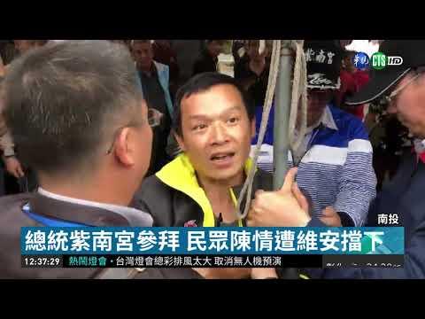 總統赴紫南宮參拜 民眾熱情相迎 | 華視新聞 20190219