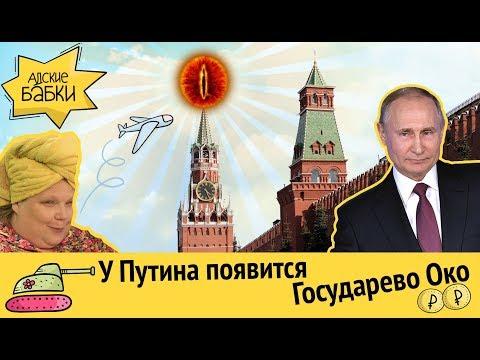 У Путина появится Государево Око | Налоги избавляются от сроков давности | И Панин:)