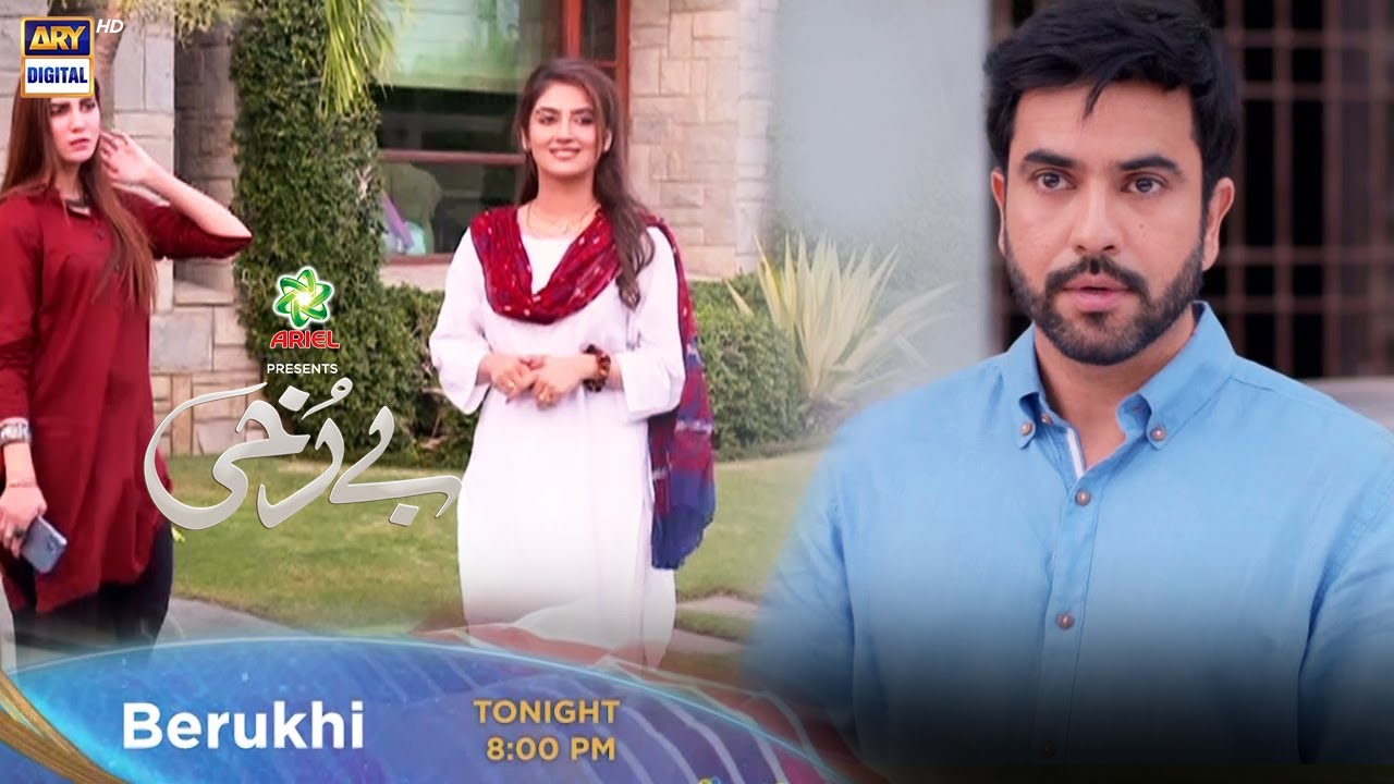 Download #Berukhi Episode 7 Presented By Ariel Tonight at 8:00 PM Only On ARY Digital