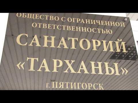 """Видеообзор процедур  в санатории """"Тарханы"""""""