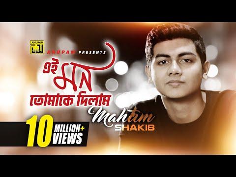 Ei Mon Tomake Dilam | এই মন তোমাকে দিলাম | Lyrical Video | Mahtim Shakib | Cover Song