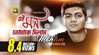 Ei Mon Tomake Dilam - Mahtim Shakib Mp3 Song Download