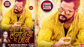 आ गया #Khesari Lal Yadav और #Shilpi_Raj का बहुत High Level #Song || चढ़ते लगनियाँ ए जान || 2021
