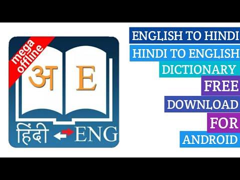 English To Hindi Dictionary Mega Version Offline || Android ||