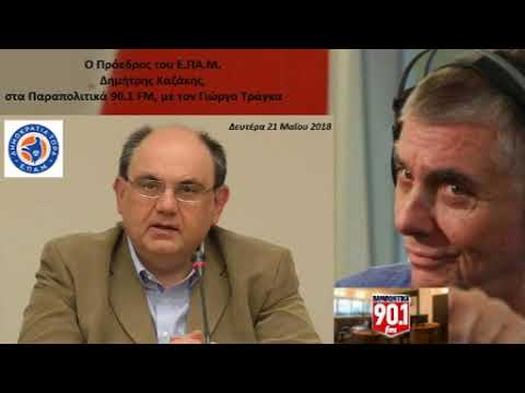 Ε.ΠΑ.Μ. - Ο Δ.Καζάκης στα Παραπολιτικά 90.1 FM με τον Γ.Τράγκα - 21 Μαΐ 2018